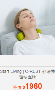 Start Living | C-REST 舒緩肩頸按摩枕