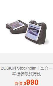BOSIGN Stockholm|二合一平板舒眠旅行枕