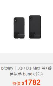 bitplay|iXs / iXs Max 黑+藍芽把手 bundle組合