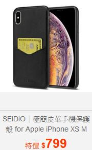 SEIDIO|極簡皮革手機保護殼 for Apple iPhone XS M