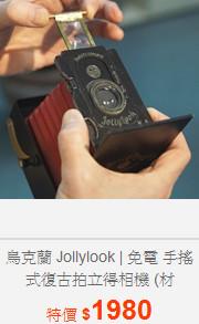 烏克蘭 Jollylook | 免電 手搖式復古拍立得相機 (材