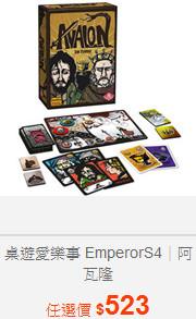 桌遊愛樂事 EmperorS4|阿瓦隆