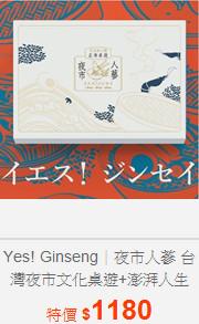 Yes! Ginseng|夜市人蔘 台灣夜市文化桌遊+澎湃人生