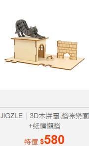JIGZLE|3D木拼圖 貓咪樂園+紙慵懶貓