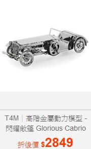 T4M|高階金屬動力模型 - 閃耀敞篷 Glorious Cabrio
