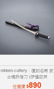 nikken-cutlery|復刻名將 武士魂拆信刀  (伊達政宗