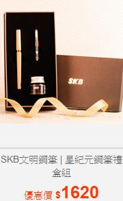 SKB文明鋼筆 | 星紀元鋼筆禮盒組