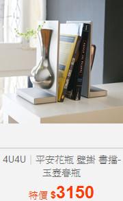 4U4U|平安花瓶 壁掛 書擋-玉壺春瓶