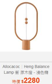 Allocacoc|Heng Balance Lamp 衡 原木燈 - 淺色橢