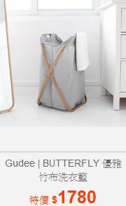 Gudee | BUTTERFLY 優雅竹布洗衣籃