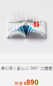 青幻舎 | 富士山 360° 立體書