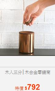 木入三分│木合金零錢筒