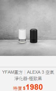 YFAM圓方|ALEXA 3 空氣淨化器-極致黑