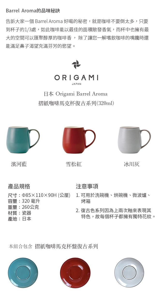 日本ORIGAMI|Barrel Aroma 摺紙咖啡馬克杯盤組(復古雪松紅)