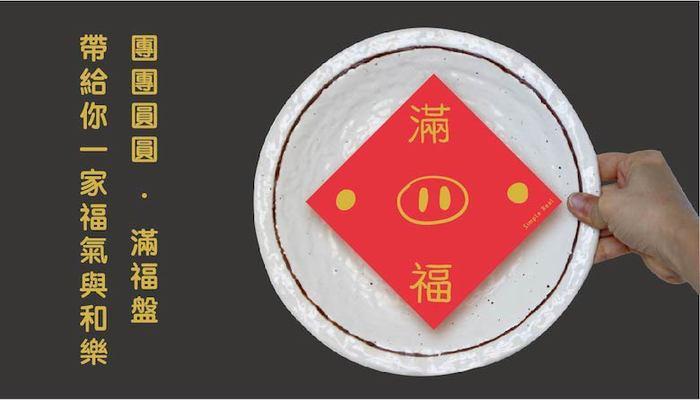 團團圓圓.滿福盤(一入)