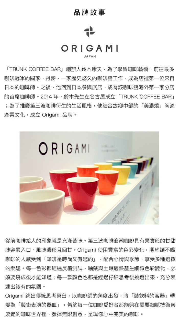 日本 ORIGAMI 摺紙咖啡陶瓷托盤碟 (卡布/拿鐵杯兼用) (4色)