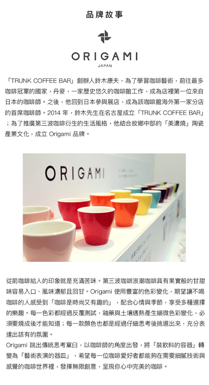 日本 ORIGAMI | 摺紙咖啡陶瓷 拿鐵杯盤/卡布杯盤