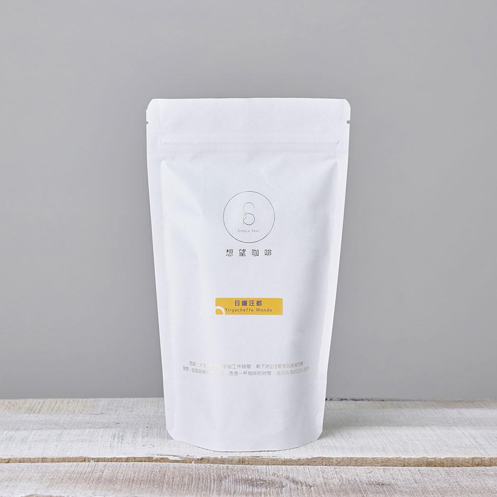 想望咖啡|浪漫果香—日曬汪都(咖啡豆200g)