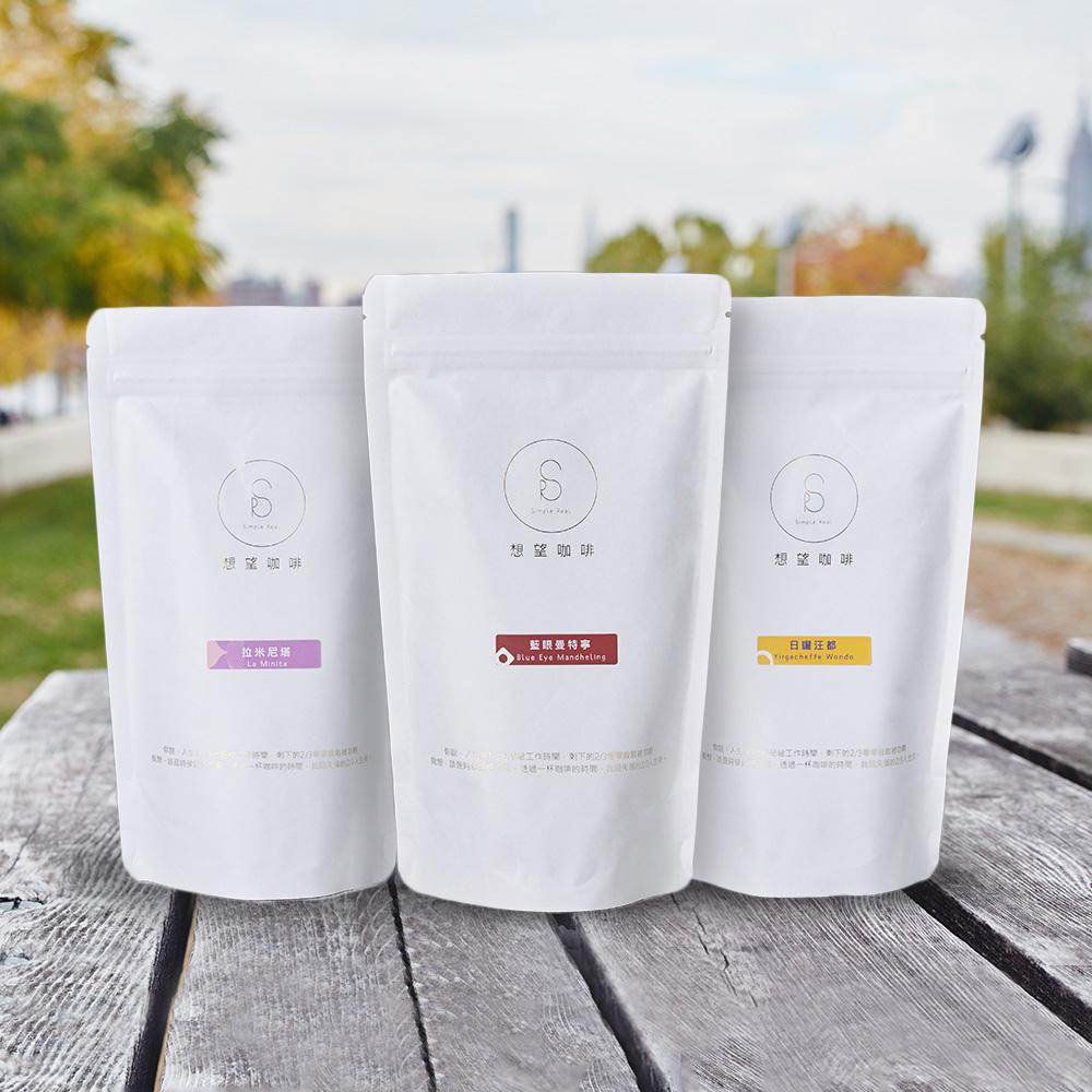 想望咖啡 | 職人組合 — 藍眼曼特寧+日曬汪都+拉米尼塔 (咖啡豆 各100g)