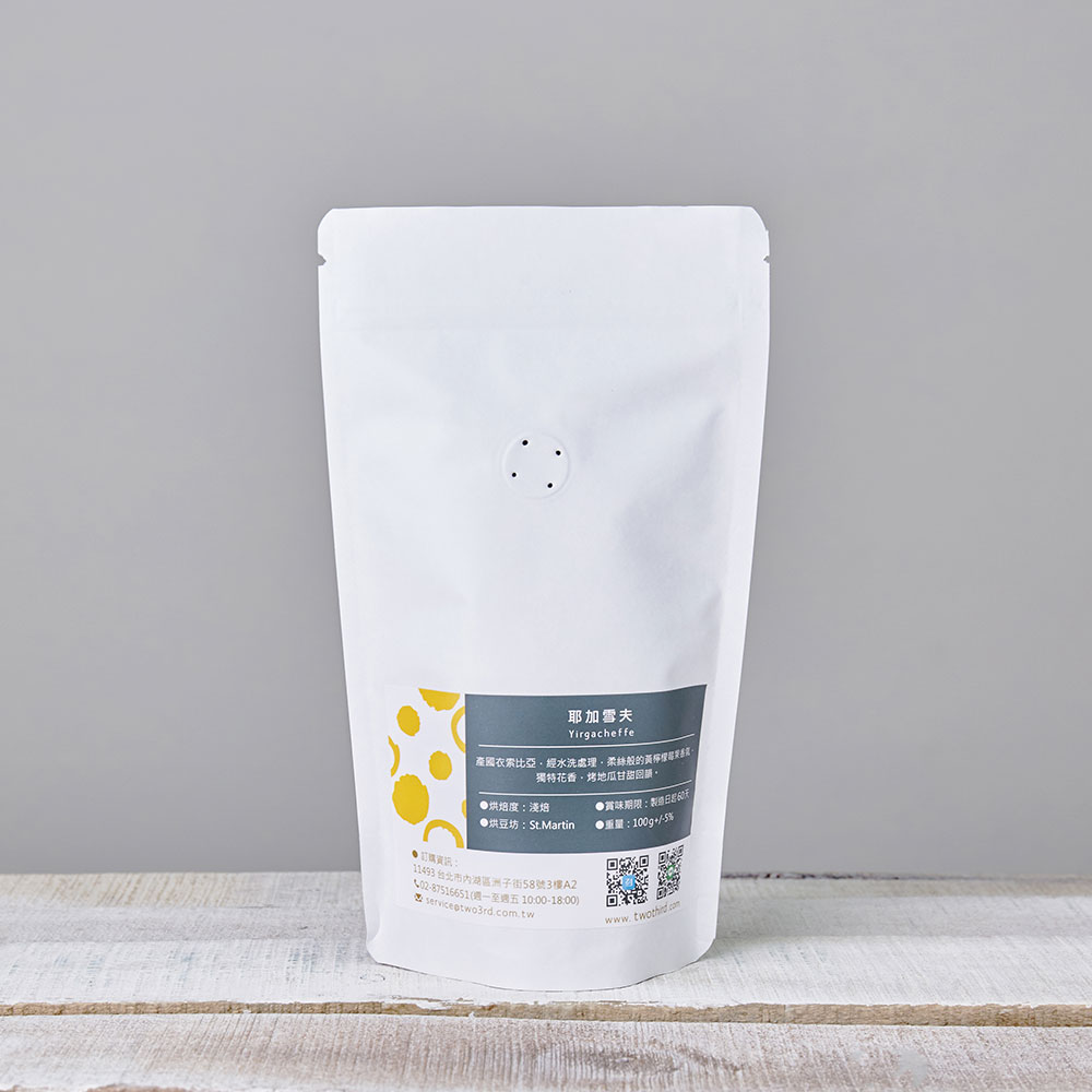 想望咖啡|浪漫果香—耶加雪夫(咖啡豆200g)
