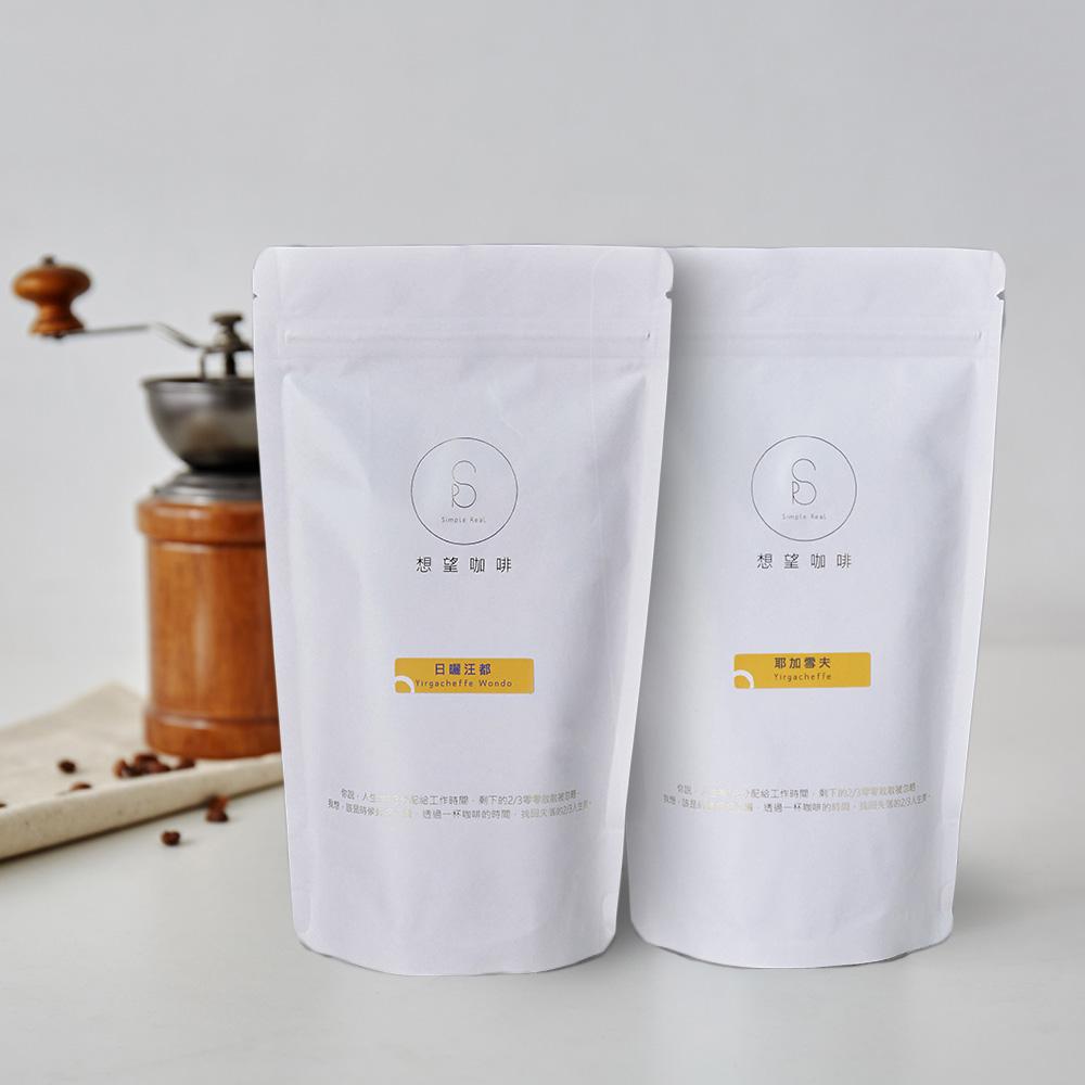 想望咖啡 | 浪漫果香系列組合 — 耶加雪夫+日曬汪都 (咖啡豆 各100g)