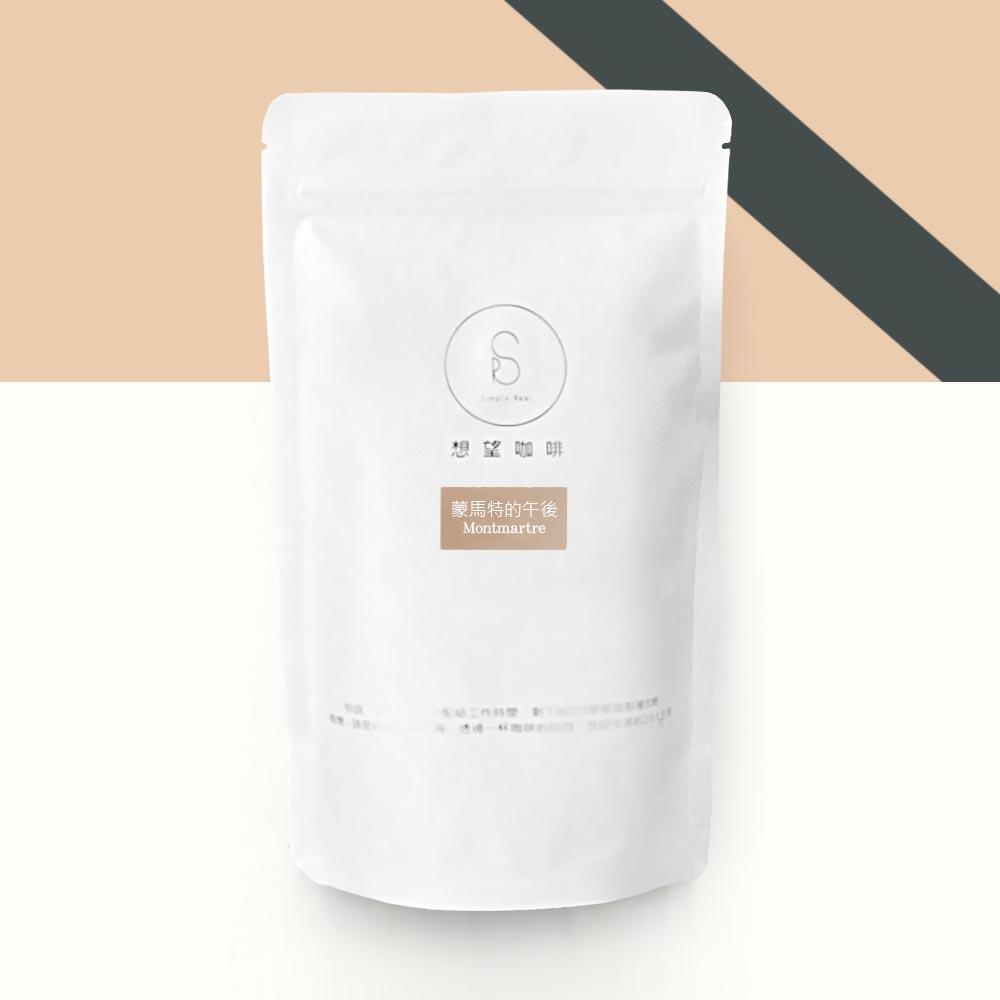 想望咖啡|蒙馬特的午後 Montmartre · 咖啡豆 200克(想望配方|水洗、日曬.淺焙)