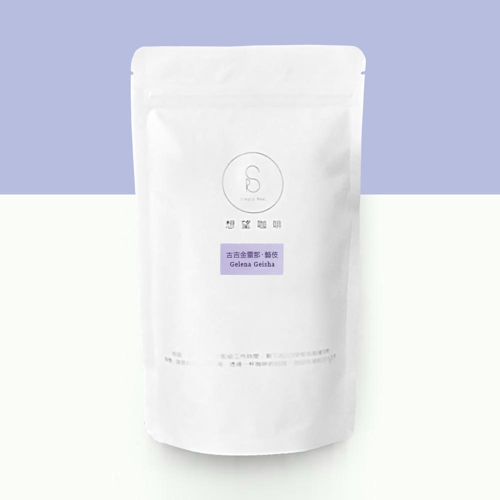 想望咖啡 古吉金雷那.藝伎.200g咖啡豆(全日曬.淺焙)
