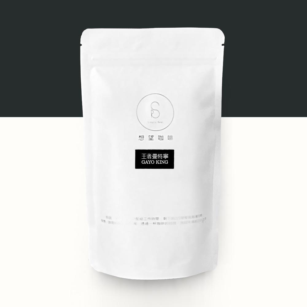 想望咖啡|王者曼特寧 · 咖啡豆 200g (刨濕法.中深焙)