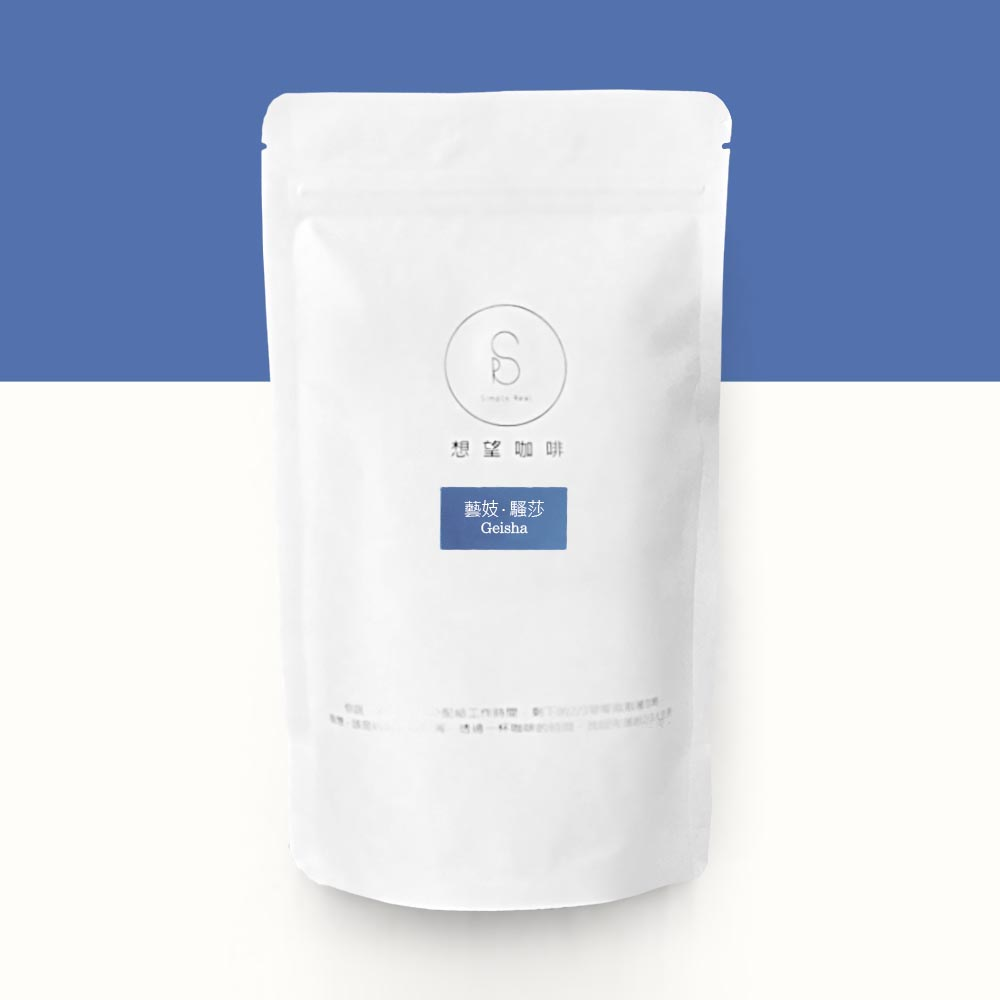 想望咖啡 藝伎.騷莎咖啡豆 200g (乾式發酵半水洗.淺中焙)