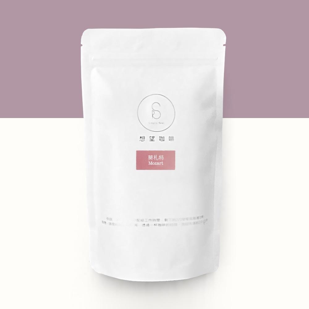 想望咖啡|卡內特音樂家系列.莫札特 咖啡豆 200g (葡萄乾蜜處理.淺焙.限量)