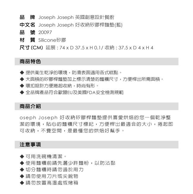 《Joseph Joseph英國創意餐廚》★好收納矽膠桿麵墊(灰白)★20033