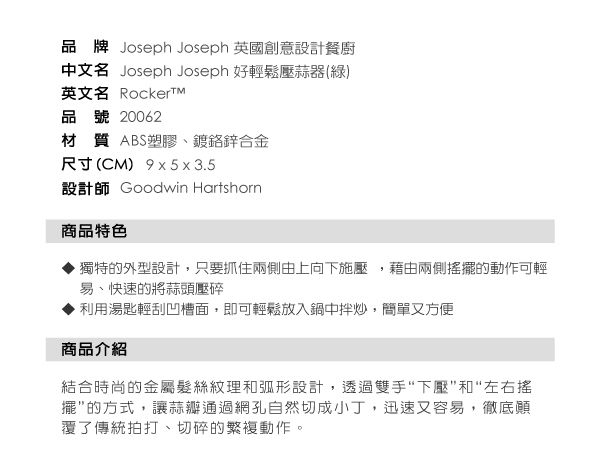 《Joseph Joseph英國創意餐廚》★好輕鬆壓蒜器(綠)★20062