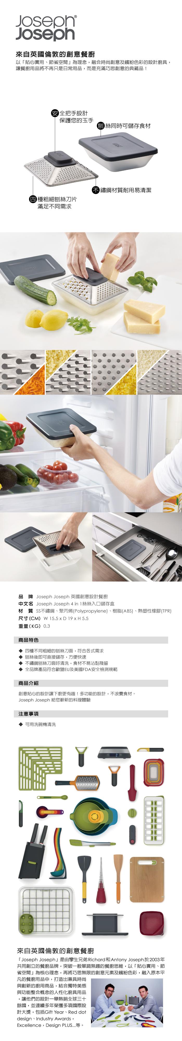 (複製)Joseph Joseph 英國創意餐廚 肉槌搗磨榨汁器