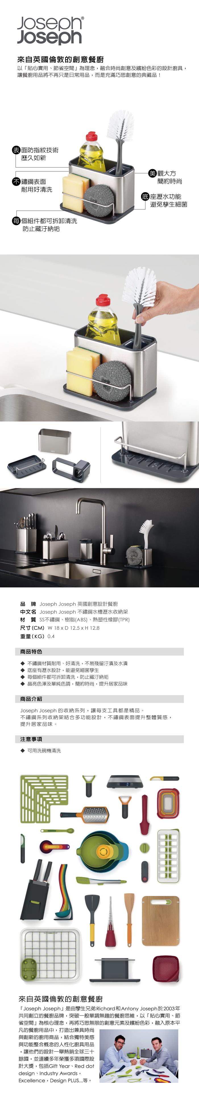 (複製)Joseph Joseph|英國創意餐廚 不鏽鋼工具瀝水收納架
