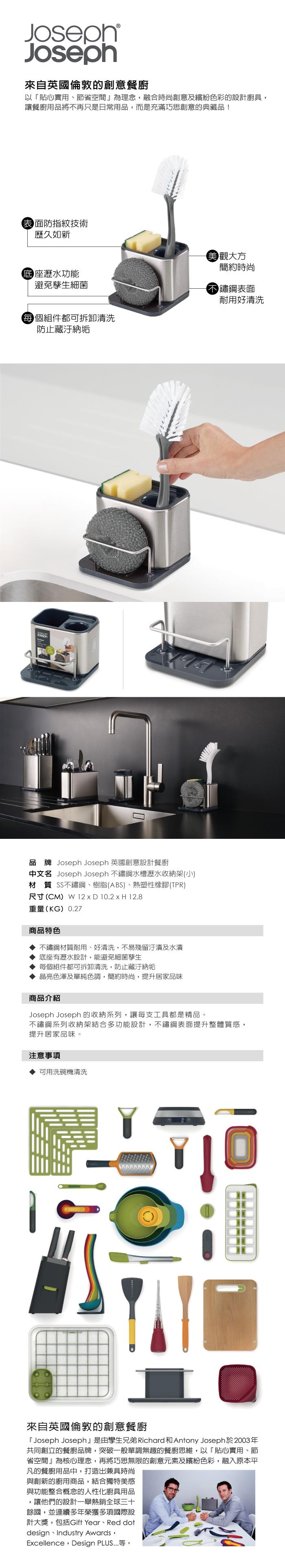 (複製)Joseph Joseph|英國創意餐廚 不鏽鋼水槽瀝水收納架