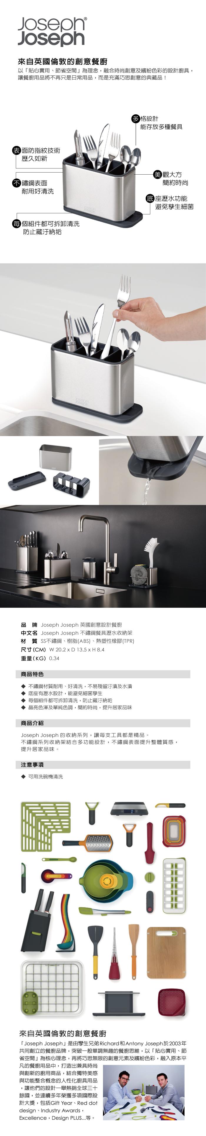 (複製)Joseph Joseph|英國創意餐廚 不鏽鋼水槽瀝水收納架(小)