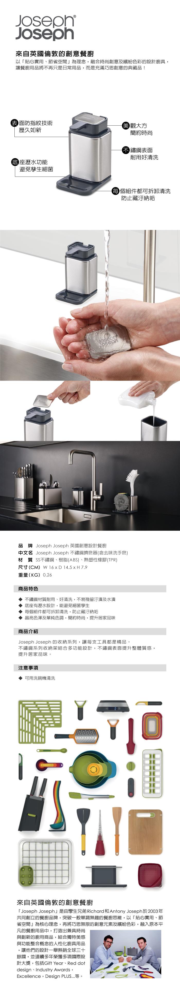 (複製)Joseph Joseph|英國創意餐廚 不鏽鋼餐具瀝水收納架