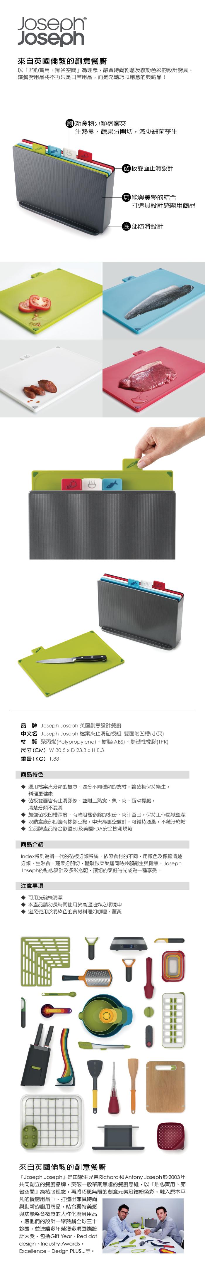 (複製)Joseph Joseph|英國創意餐廚 檔案夾止滑砧板組-雙面附凹槽(大灰)