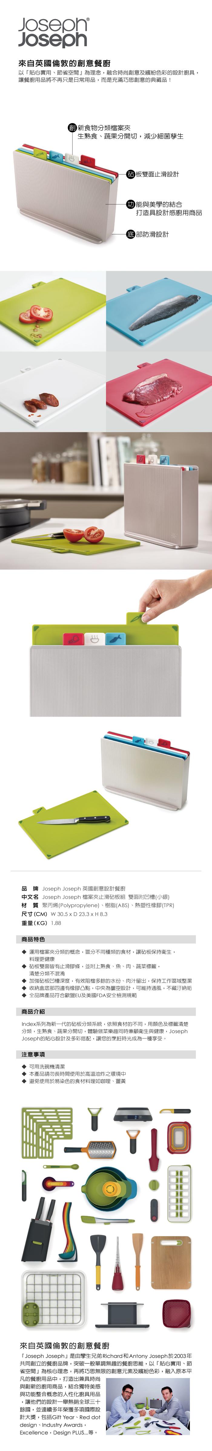 (複製)Joseph Joseph|英國創意餐廚 檔案夾止滑砧板組-雙面附凹槽(小灰)