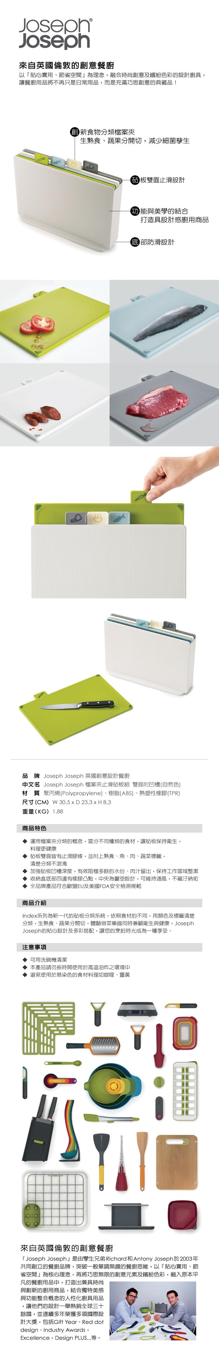(複製)Joseph Joseph|英國創意餐廚 檔案夾止滑砧板組-雙面附凹槽(小銀)