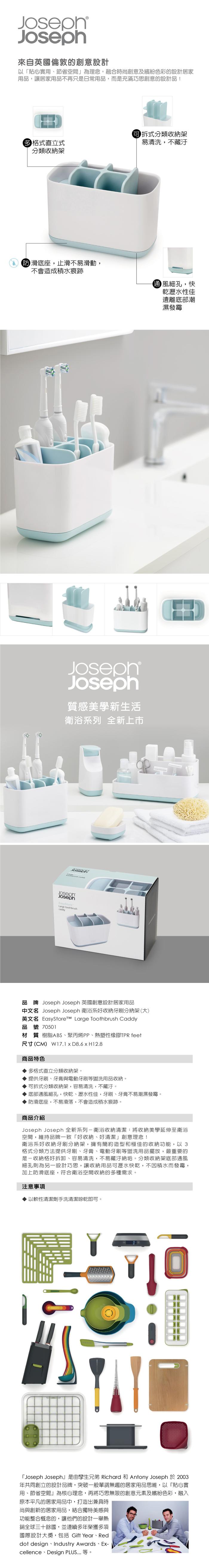 (複製)Joseph Joseph|英國創意餐廚  衛浴系好輕便手皂盒