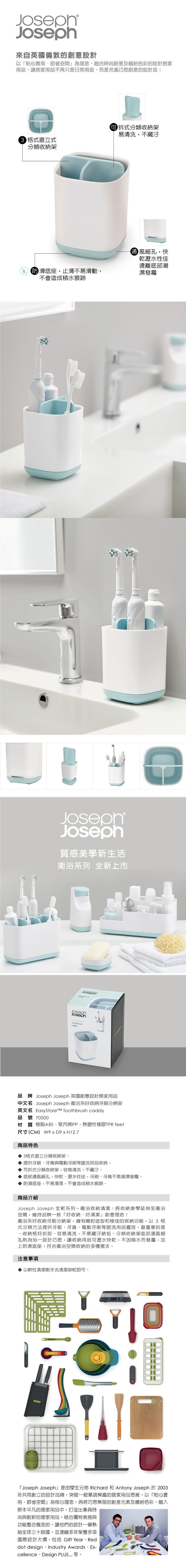 (複製)Joseph Joseph|英國創意餐廚  衛浴系好收納牙刷分納架(大)
