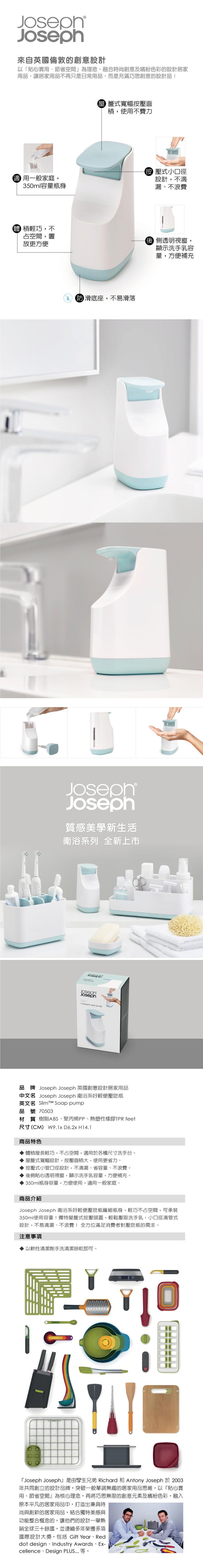 Joseph Joseph|英國創意餐廚  衛浴系好輕便壓皂瓶