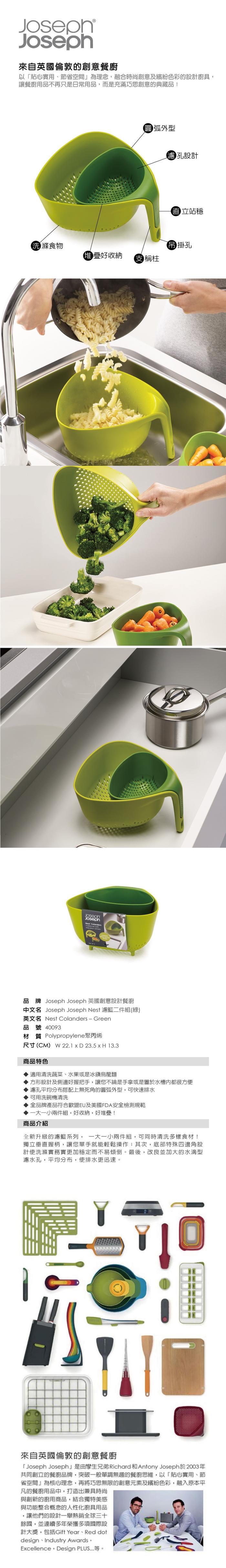 (複製)Joseph Joseph|英國創意餐廚  翻轉不鏽鋼餐具組(藍綠色)