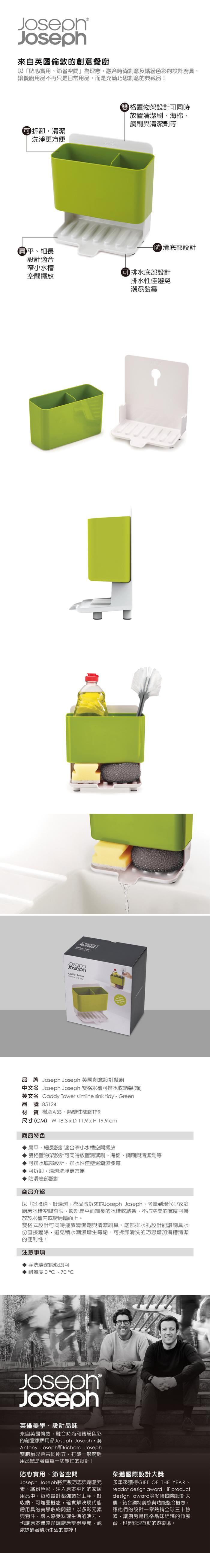 (複製)Joseph Joseph|英國創意餐廚 雙格水槽可排水收納架(灰)