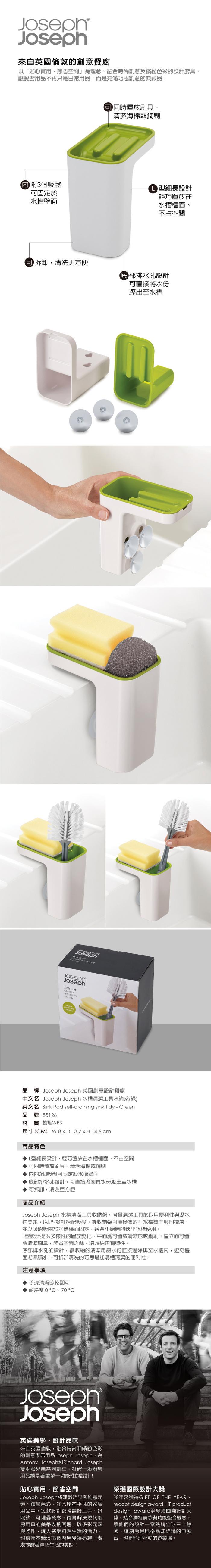 (複製)Joseph Joseph|英國創意餐廚 水槽清潔工具收納架(灰)