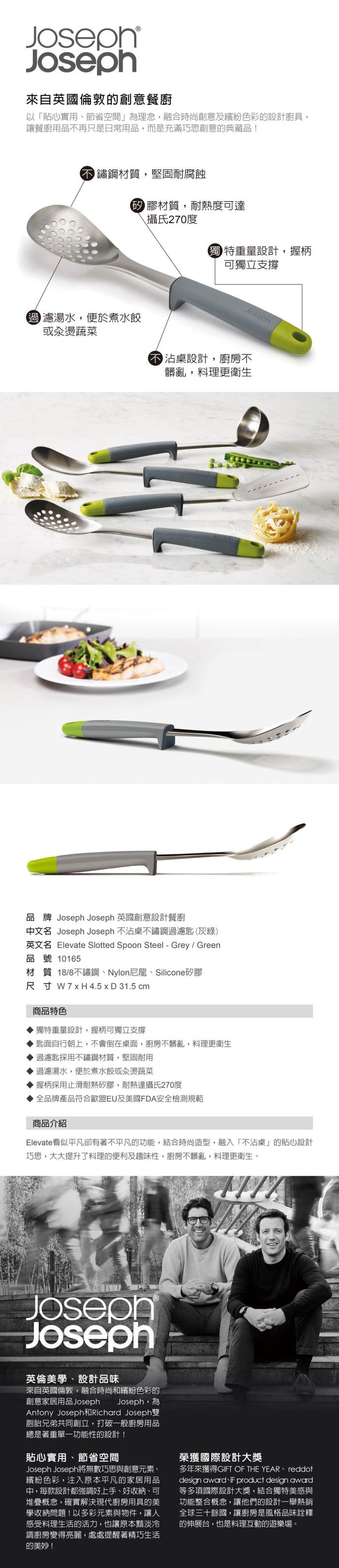 (複製)Joseph Joseph|英國創意餐廚 不沾桌不鏽鋼料理匙(灰綠)