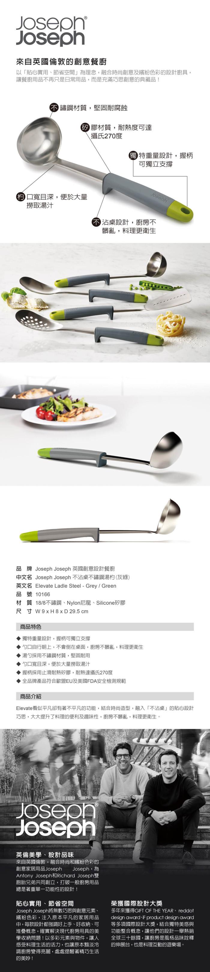 (複製)Joseph Joseph|英國創意餐廚 不沾桌不鏽鋼過濾匙(灰綠)
