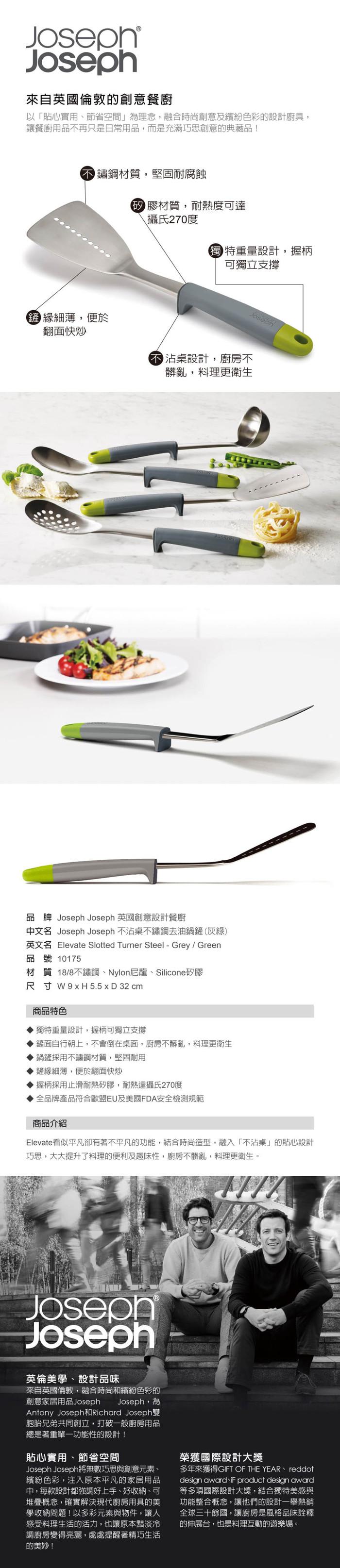 (複製)Joseph Joseph|英國創意餐廚 不沾桌不鏽鋼湯杓(灰綠)