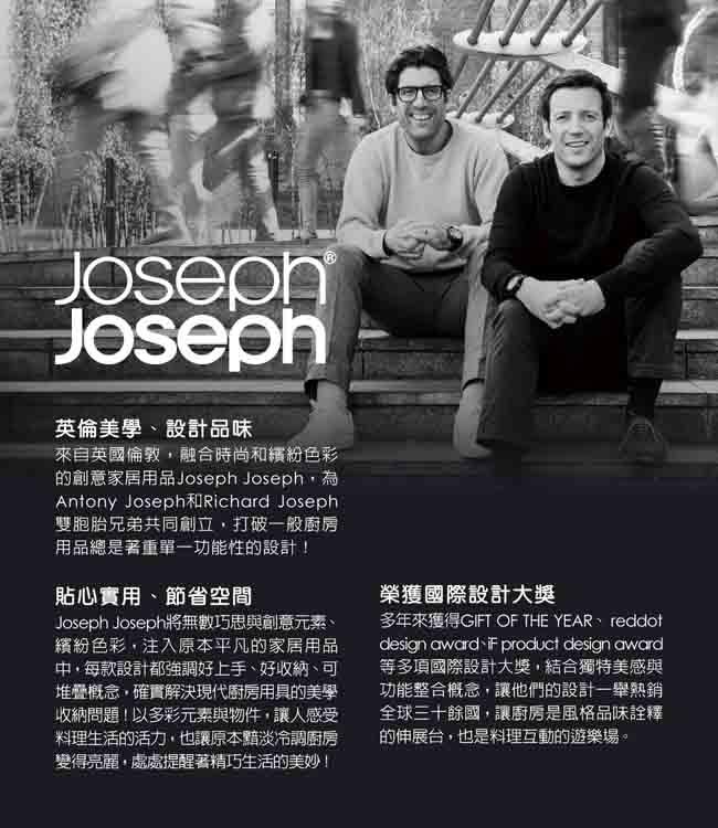 Joseph Joseph|英國創意餐廚 3合一刨絲器